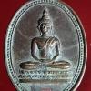 เหรียญพระพุทธ วัดนาหุบ ต.นาหุบ อ.บรรพตพิสัย จ.นครสวรรค์ พ.ศ. 2526 (รุ่นงานผูกพัทธสีมา)