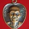 เหรียญหลวงปู่เมือง วัดใหม่เนินพยอม จ.ชลบุรี ปี2529