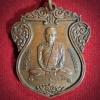 เหรียญเสมาเจ้าคุณนร วัดเทพศิรินทร์ กทม. ปี2514 หลวงปู่โต๊ะปลุกเสก