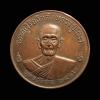 เหรียญกลมใหญ่ ลงเหล็กจาร (เหรียญรุ่น 3) หลวงปู่โต๊ะ อินทสุวัณโณ วัดประดู่ฉิมพลี กทม. ปี 2512 บล็อกแรก