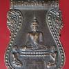 เหรียญหลวงพ่อศิลาเกส วัดสุทธาวาสราษฎร์บำรุง ฉะเชิงเทรา ปี ๒๕๒๒