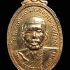 เหรียญหลวงพ่อแกล วัดพนัญเชิง จ.อยุธยา ปี2515