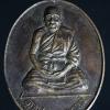 เหรียญพระครูประภาตธรรมาภรณ์ วัดสว่างอารมณ์ อ.องครักษ์ นครนายก รุ่นพิเศษ ปี 2522