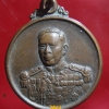 เหรียญที่ระลึกสร้างเมรุถวาย กรมหลวงชุมพรเขตอุดมศักดิ์