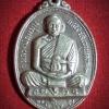 เหรียญรุ่นแรกหลวงพ่อหมุน วัดเขาแดงตะวันออก จ.พัทลุง ปี 2516