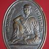 เหรียญ งานไหว้ครู หลวงพ่อเข็ม เขมวรรณโณ อาจารย์อรุณ ปญญโสภโณ ปี2514 วัดตะล่อม ธนบุรี กรุงเทพฯ
