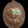 เหรียญหลวงพ่อแดง วัดเขาบันไดอิฐ หลวงพ่อเจริญ ปี 2517