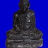 พระบูชา รูปเหมือน พ่อท่านคล้าย วัดสวนขัน ออกวัดจันดี จ.นครศรีธรรมราช สูง 8 นิ้ว ฐานกว้าง 5 นิ้ว