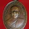 เหรียญหลวงพ่อพระครูศรีธรรมวิภาต(ศรี) วัดสโมสร จ.สกลนคร