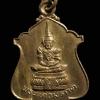 เหรียญพระแก้วมรกต หลังหลักเมือง วัดชลอ จ.นนทบุรี ปี2525