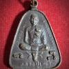 เหรียญหล่อ หลวงปู่เฒ่า วัดเขากระทิง หนองม่วง จ.สระบุรี