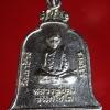 เหรียญระฆังหลวงพ่อคง วัดเขาช้าง จ.ราชบุรี
