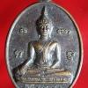 เหรียญหลวงพ่อโต หลวงปู่เก่ง โชติปาโล วัดหลักหกรัตนาราม ราชบุรี