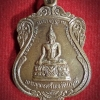 เหรียญพระพุทธศรีนพรัตนมุณี ทีระลึกงานผูกพัทธสีมา วัดบางไผ่ จ.นนทบุรี พ.ศ.2533