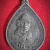เหรียญพระครูอารีย์ วัดเขาสรรพยา รุ่นมหาลาภ วัดเขาสรรพยา จ.ชัยนาท ปี2534