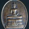 เหรียญพระพุทธ วัดไทยพัฒนาสามัคคีธรรม จ.สระแก้ว