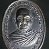 เหรียญพระครูอินทวุฒาจารย์ วัดไชโยวรวิหาร จ.อ่างทอง พ.ศ. 2517