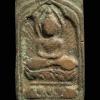 เหรียญสี่เหลี่ยมประภามณฑลข้างรัศมี หลวงปู่ศุข วัดปากคลองมะขามเฒ่า จ.ชัยนาท