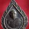 เหรียญพระครูสุทธิวรธรรม(มหาบุญเลี้ยง) วัดห้วยประดู่ จ.สระบุรี