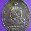 เหรียญหลวงพ่อแพ วัดพิกุลทอง รุ่น 100 จังหวัดสิงห์บุรี ปี 2539
