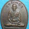 เหรียญรูปไข่หลวงพ่อแม้น วัดพิชิต จ.ปทุมธานี ปี 2538
