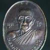 เหรียญหลวงปู่ถ่อน ญาณวโร วัดใหม่ชัยวงษ์จันทร์ จ.กาฬสินธุ์