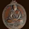 เหรียญรุ่นแรก พระอาจารย์สวน ถาวรสีโล วัดอโสการาม ชุมพวง จ.นครราชสีมา