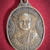 เหรียญหลวงพ่อซิว สุภาจาโร วัดหัวป้าง จ.นครราชสีมา รุ่น1 สร้างพระอุโบสถ