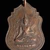 เหรียญรุ่นแรก วัดทิพยวารีวิหาร (กัมโล่วยี่) บ้านหม้อ กทม.
