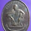 เหรียญหลวงพ่อขาว วัดถ้ำโพธิญาณ รุ่น1 ปี2536
