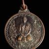 เหรียญอาจารย์ปรารถนา รุ่นกสิณ สำนักถ้ำเขากระดูก ท่าแซะ จ.ชุมพร