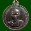 เหรียญหลวงพ่อจรัญ รุ่นเจ้าคณะอำเภอ วัดอัมพวัน จ.สิงห์บุรี ปี 2518