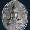 เหรียญพระพุทธประสพสุข วัดโคกกระท้อน อ.เสาไห้ จ.สระบุรี