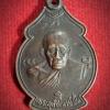 เหรียญพระอุปัชฌาย์จั่น-หลวงพ่อกึ๋น วัดดอน ยานนาวา กทม.
