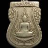 เหรียญพระพุทธชินราช พระอาจารย์นครชุมชูศรี หลังอกเลา จ.กำแพงเพชร เนื้ออัลปาก้า ปี 2510