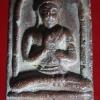 พระสมเด็จพิมพ์ราหุล(แก้กรรม) วัดประสาทบุญญาวาส กทม. ปี 2505-2506