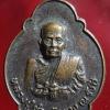 เหรียญหลวงปู่ขำ วัดยาง ณ รังสี ต.ตะลุง อ.เมือง จ.ลพบุรี รุ่น 1 อบรมลูกเสือชาวบ้าน ปี 2520