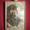 เหรียญหลวงปู่เทียน วัดโบสถ์ หลังหลวงพ่อลมูล วัดเสด็จ ปทุมธานี ปี 2536 กะไหล่ทอง