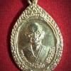 เหรียญครูบาศรีวิชัย รุ่น700ปี เชียงใหม่