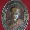 เหรียญรูปเหมือนพิมพ์ครึ่งองค์ทรงรูปไข่ หลวงพ่อต่วน จันทะโร วัดตะวันเย็น อ.โคกสำโรง จ.ลพบุรี ที่ระลึกทำบุญครบ 6 รอบ 13 พ.ค. 2519