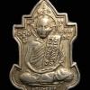 เหรียญแซยิดฉลองอายุ 74 ปี หลวงพ่อนารถ นาคเสโน วัดศรีโลหะราษฏร์บำรุง ท่าม่วง จ.กาญจนบุรี ปี2517