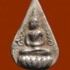 เหรียญหล่อหยดน้ำ หลวงพ่อโต หลวงปู่ศุข วัดปากคลองมะขามเฒ่า จ.ชัยนาท