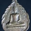 เหรียญหลวงพ่อโพธิ์เงิน รุ่น ๑ วัดลาดค้าว ปี ๒๕๓๘