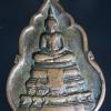 เหรียญพระแก้วมรกต สร้างในพิธีเปิดธนาคารกรุงไทย ปี2525