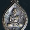 เหรียญหลวงพ่อปู่(หลวงพ่อชื่น)วัดถ้ำเสือ กาญจนบุรี