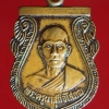 เหรียญพระครูผาสุกิจโสภณ วัดหนองพระธาตุ สระบุรี ปี2529