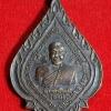 เหรียญพระปราจีนมุณี (ทอง) วัดหลวงปรีดากูล จ.ปราจีนบุรี ปี2525