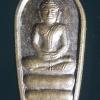 เหรียญ หลวงพ่อขาว ใบมะขาม 109 พ.บ. พิบูลวิทยาลัย ลพบุรี
