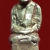รูปหล่อโบราณรุ่นแรกหลวงพ่อเขียน ฐานเต๋า พิมพ์ฐานสูง แขนกว้าง วัดสำนักขุนเณร จ.พิจิตร