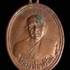เหรียญหลวงพ่อพร้อม หลังกระดูก วัดรวก บางสีทอง จ.นนทบุรี